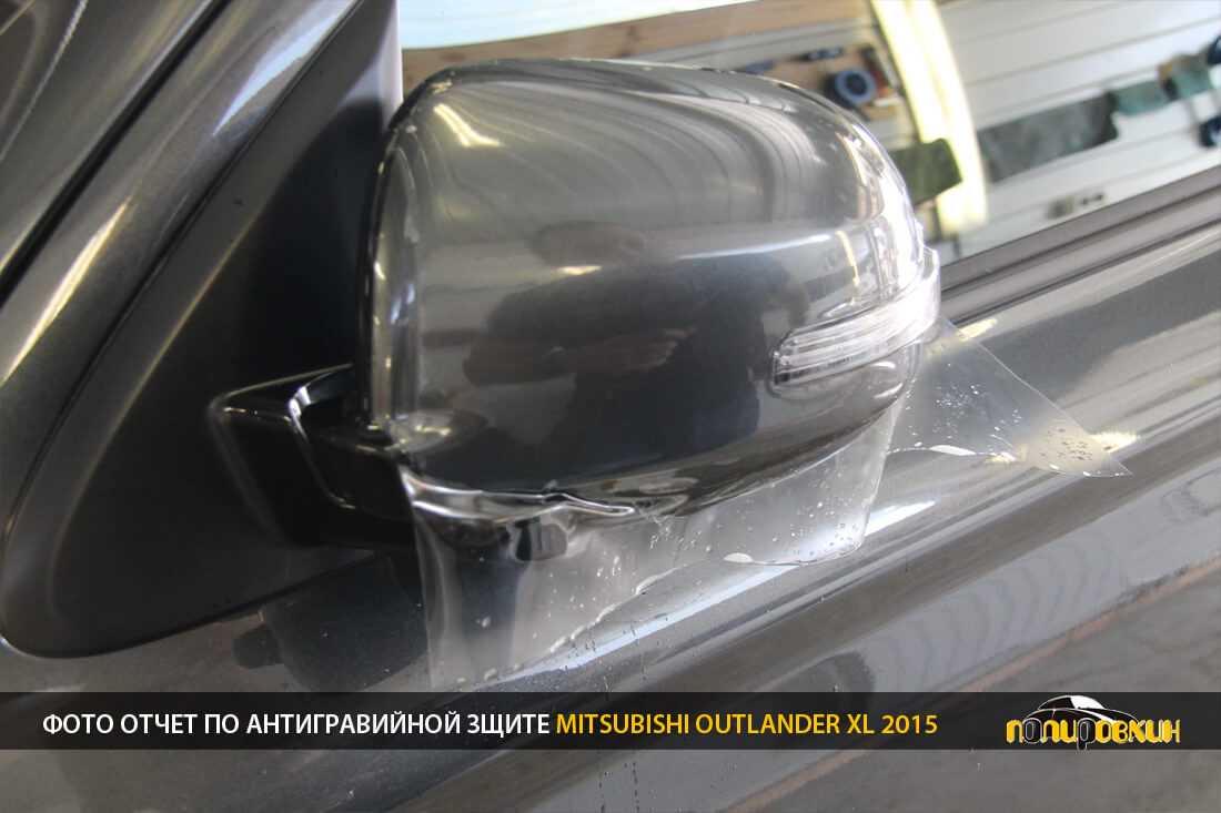 оклейка зеркал митсубиси аутлендер xl фото