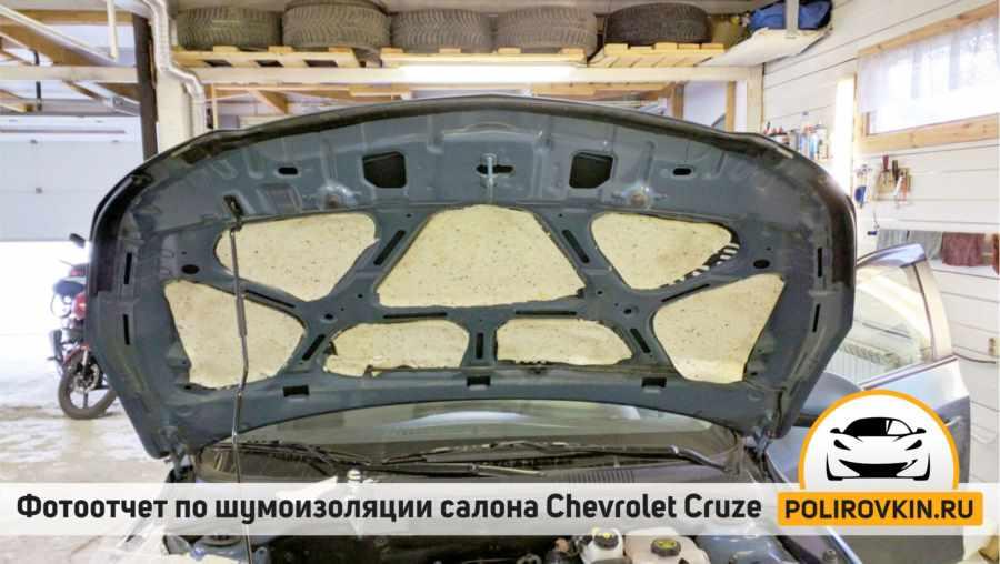 Шумоизоляция Chevrolet Cruze