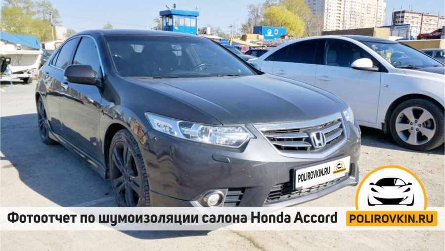 Шумоизоляция Honda Accord