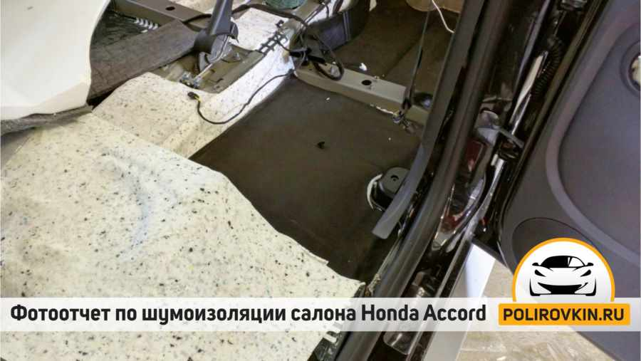 Шумоизоляция салона Honda Accord