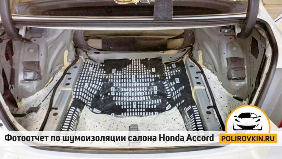 Шумоизоляция багажника  Honda Accord