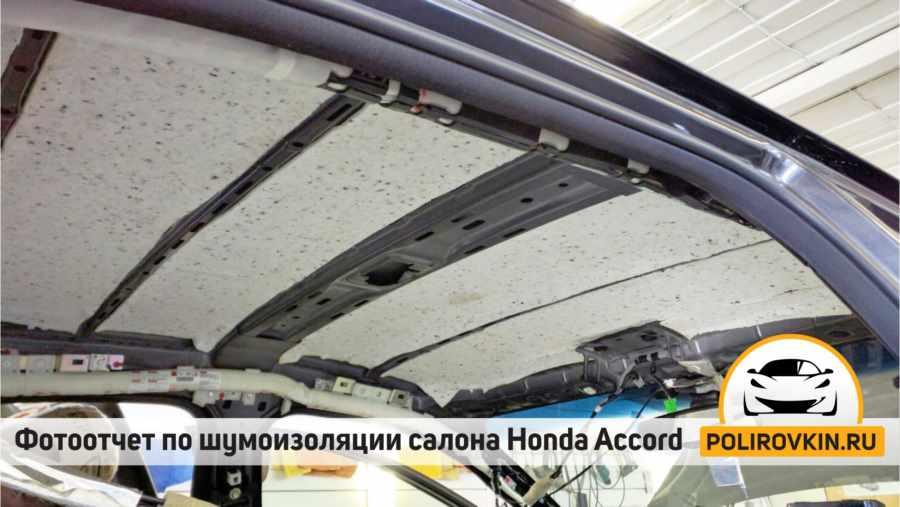 Шумоизоляция крыши Honda Accord