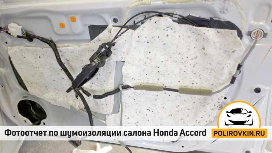 Шумоизоляция дверей  Honda Accord