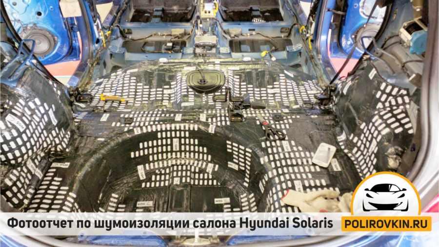 Шумоизоляция салона Hyundai Solaris