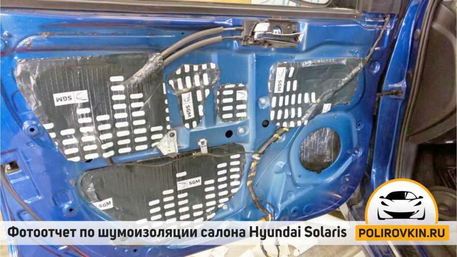 Шумоизоляция дверей Hyundai Solaris