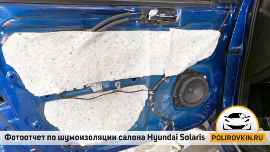 Шумоизоляция Hyundai Solaris