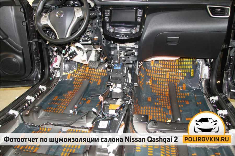Шумоизоляция полов Nissan Qashqai
