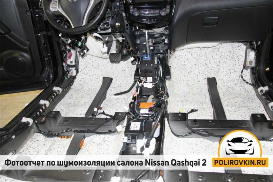 Шумоизоляция салона Nissan Qashqai