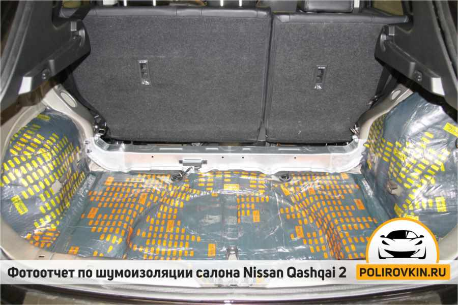 Шумоизоляция багажника Nissan Qashqai