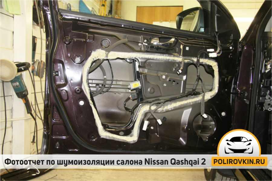 Шумоизоляция дверей Nissan Qashqai