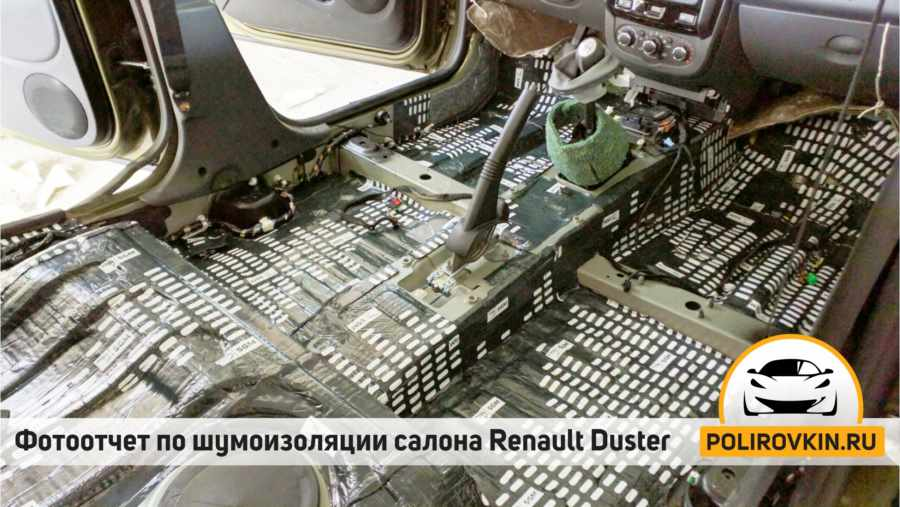 Шумоизоляция передних арок Renault Duster