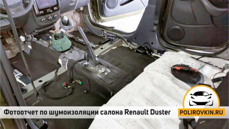Шумоизоляция салона Renault Duster