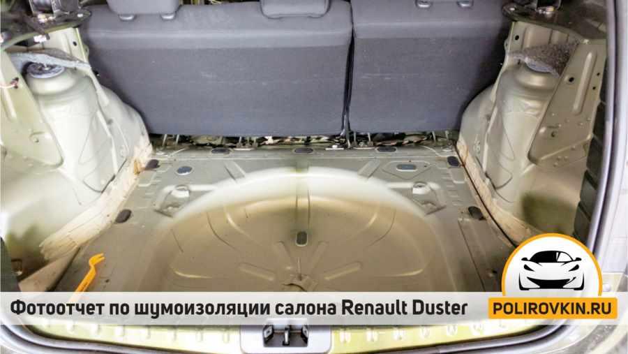 Шумоизоляция багажника Renault Duster