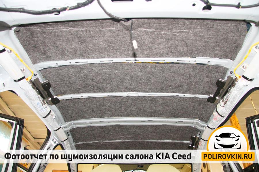 шумоизоляция салона Kia Ceed