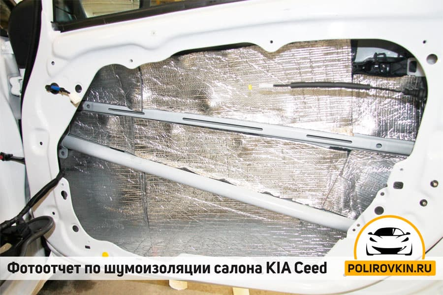 шумоизоляция дверей Kia Ceed