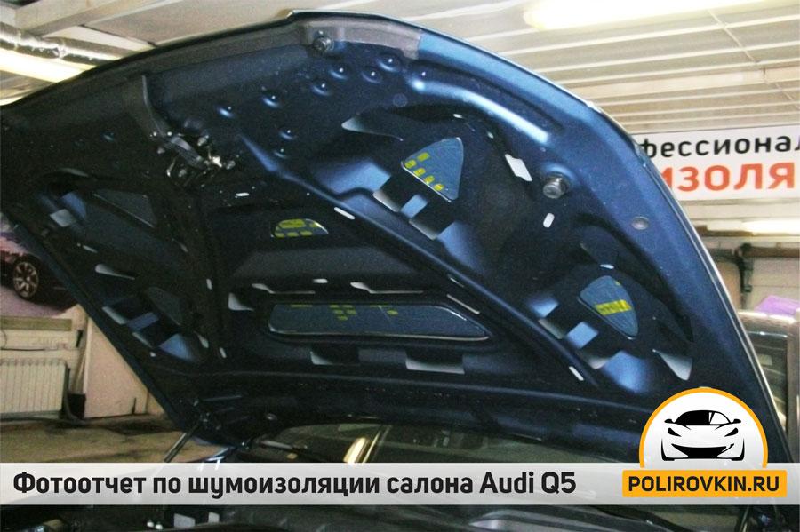 Шумоизоляция капота  Audi Q5