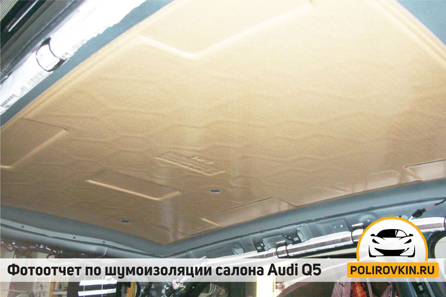 Шумоизоляция крыши  Audi Q5