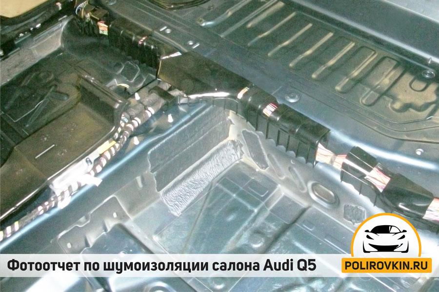 Шумоизоляция внутри  Audi Q5