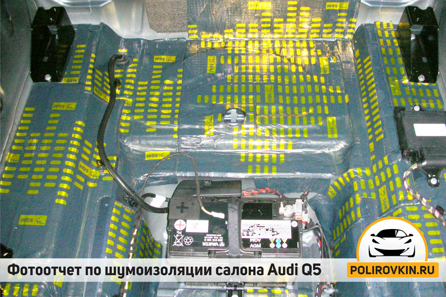 Шумоизоляция багажника  Audi Q5