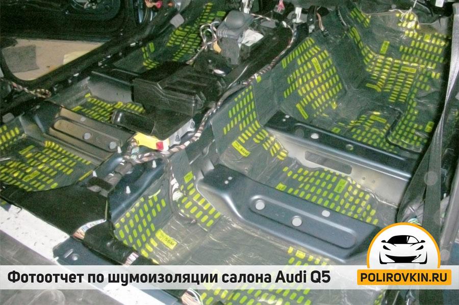 Шумоизоляция  салона Audi Q5