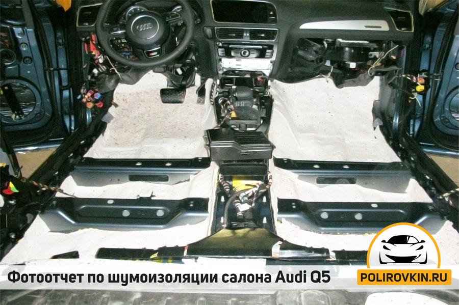 Шумоизоляция  Audi Q5