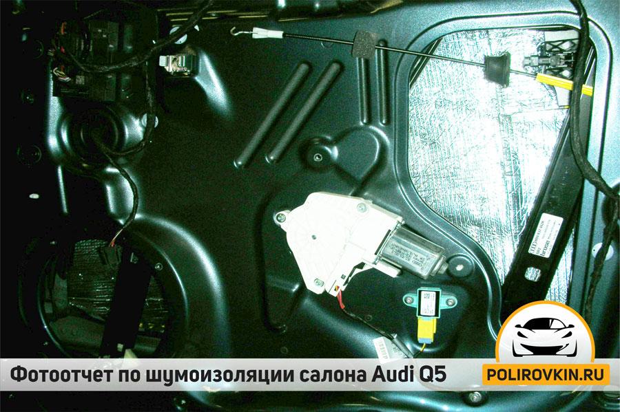 Шумоизоляция дверей Audi Q5