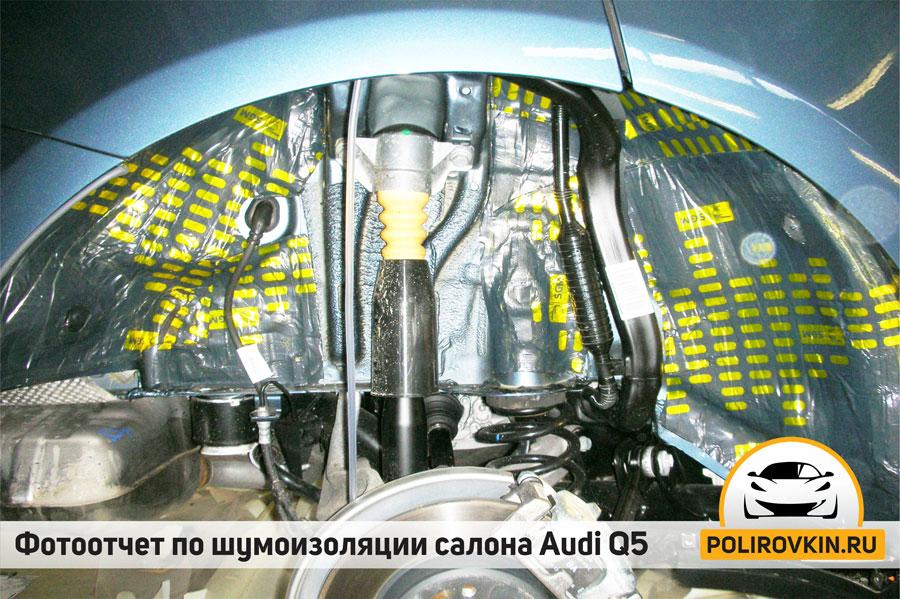 Шумоизоляция  передних арок Audi Q5
