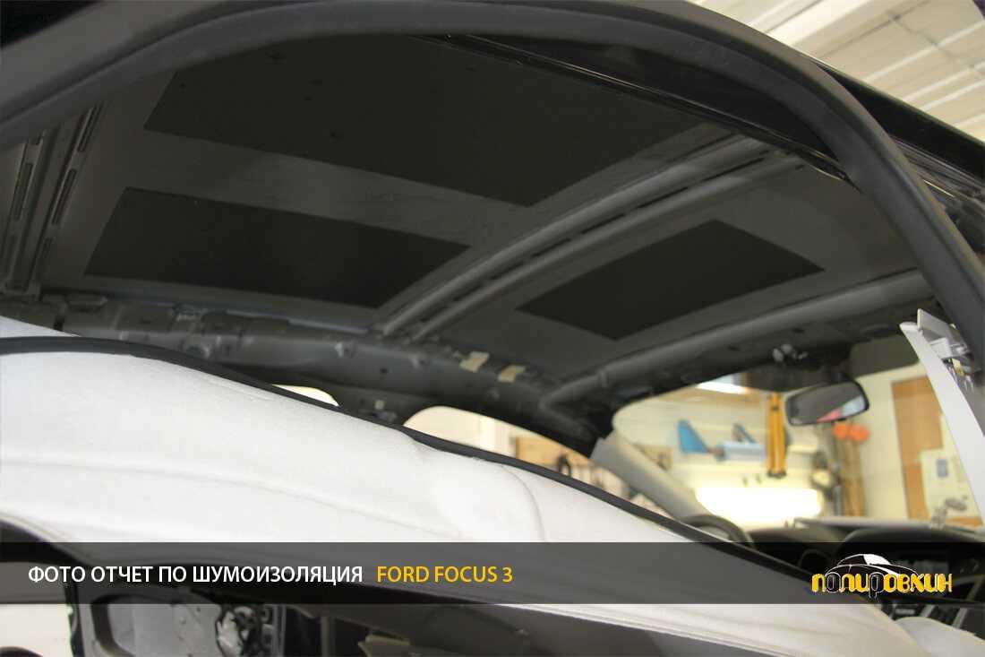 шумоизоляция форд 3