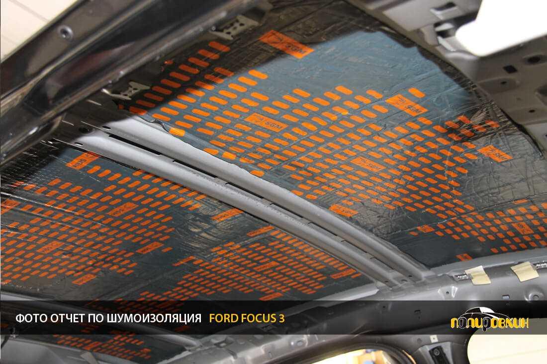 шумоизоляция форд екб