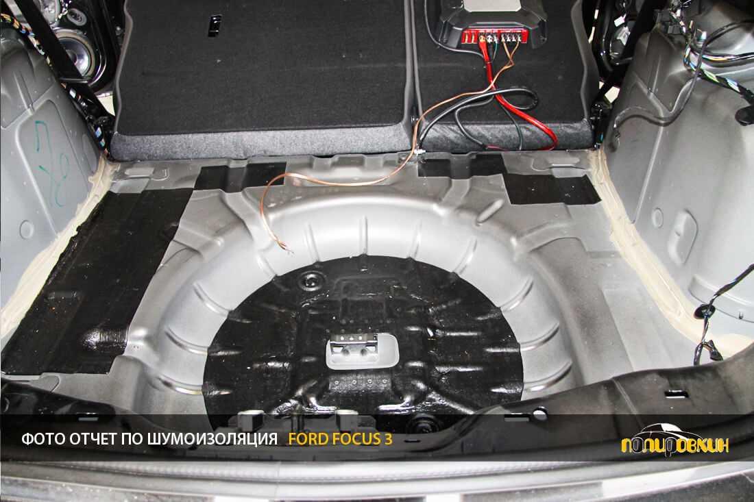 шумоизоляция форд