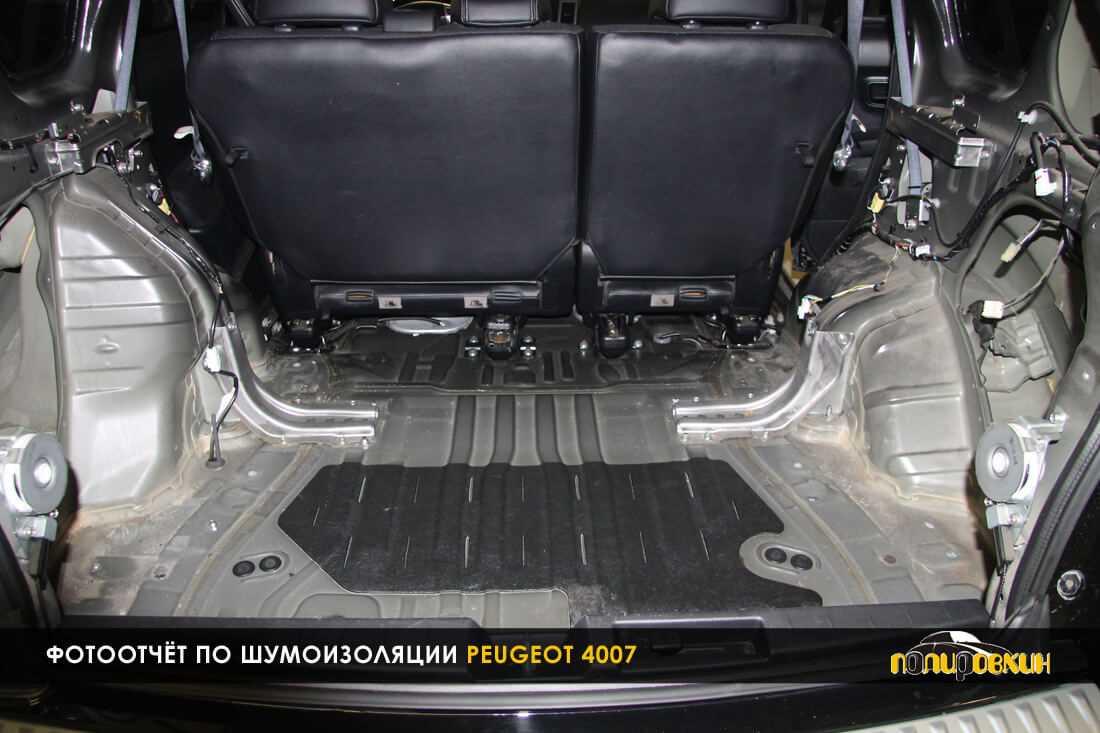 шумоизоляция багажника пежо 4007 фото