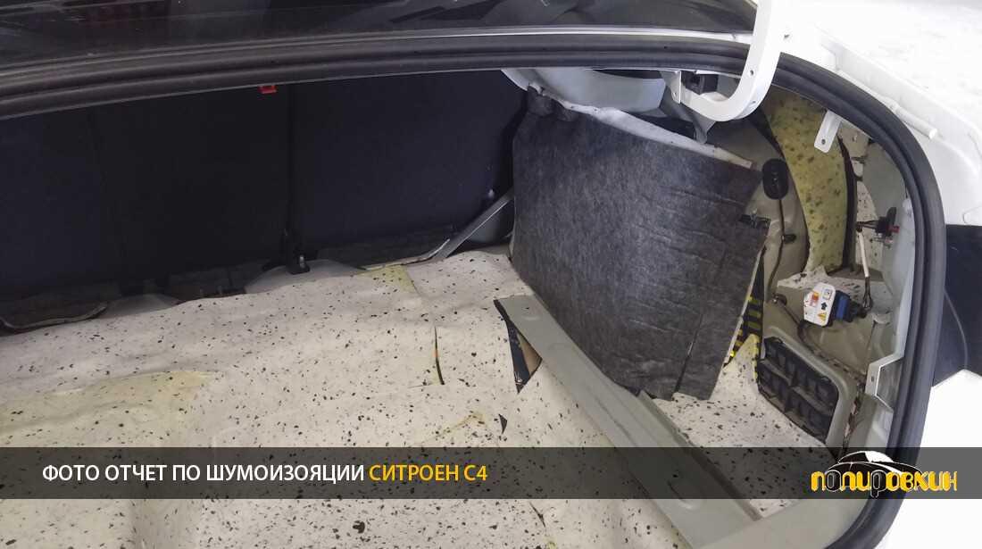 шумоизоляция багажника ситроен с4 фото 2